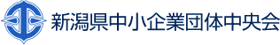 新潟県中小企業団体中央会